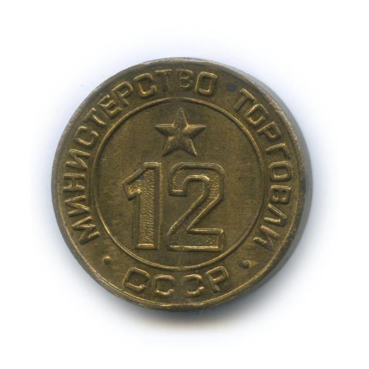 Жетон «Министерство торговли СССР - 12» (СССР)
