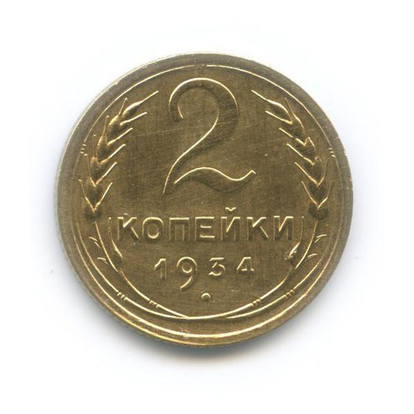 2 копейки 1934 года (СССР)