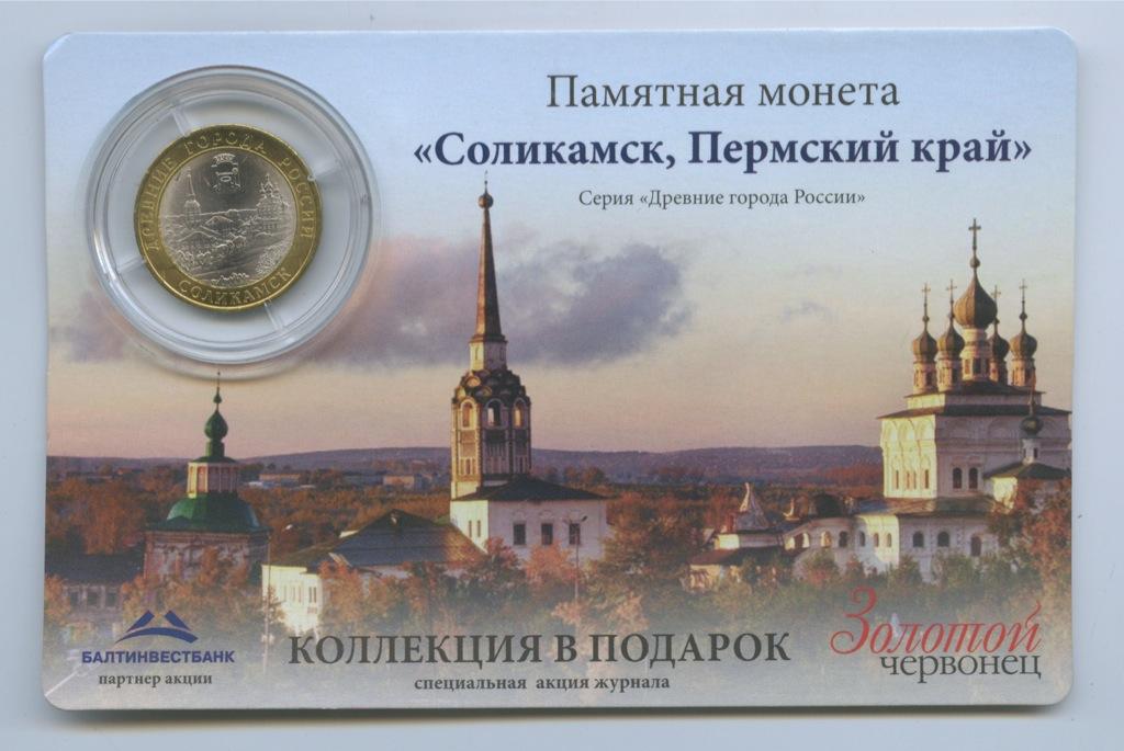 10 рублей — Древние города России - Соликамск (воткрытке) 2011 года (Россия)