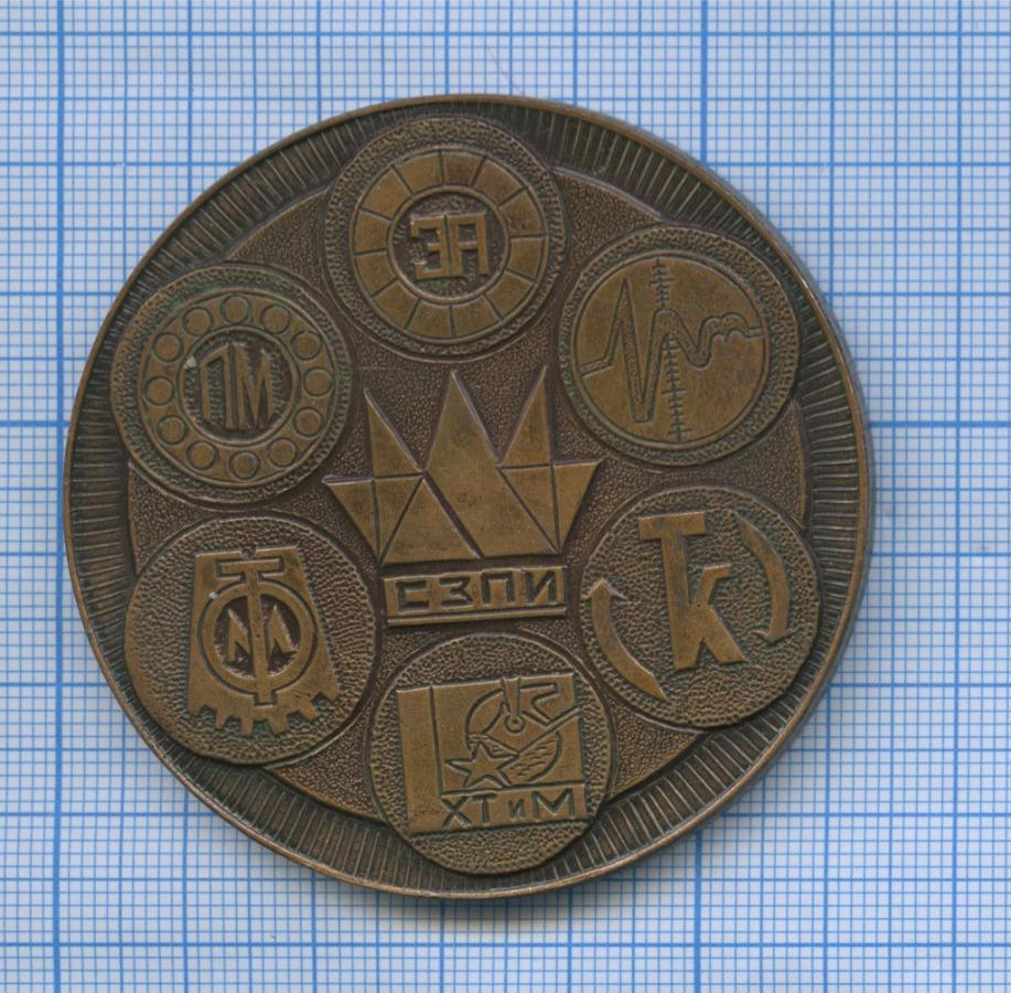 Медаль настольная «Северо-западный заочный политехнический институт» 1980 года (СССР)