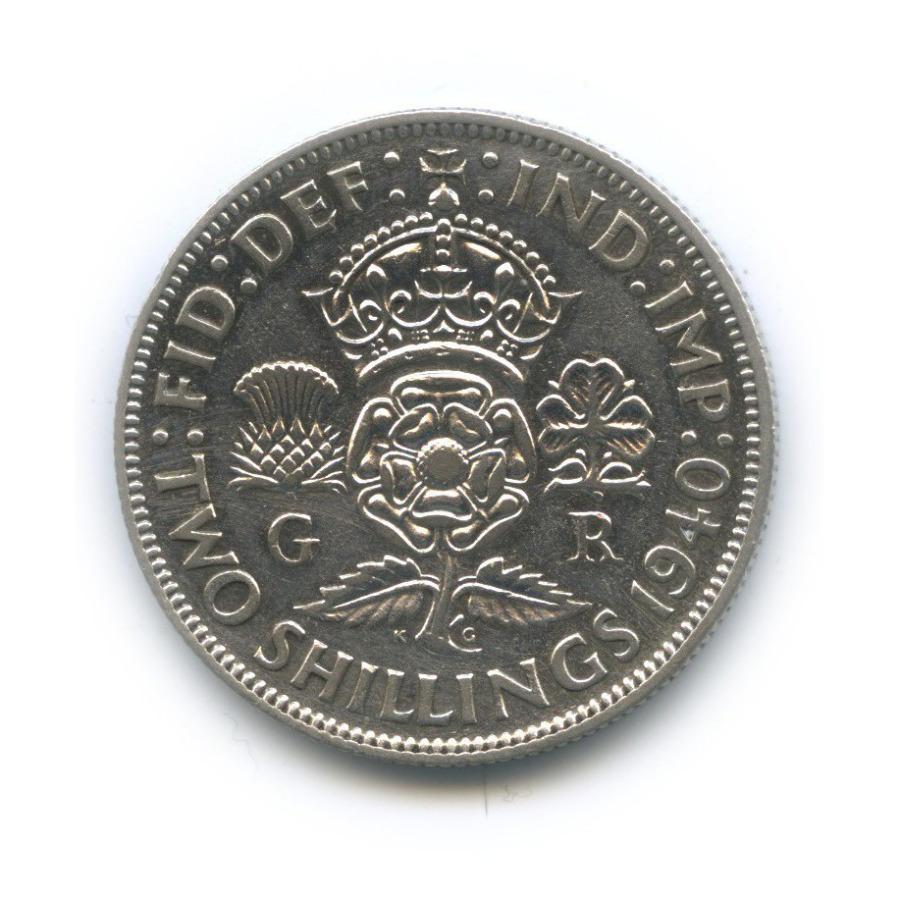 2 шиллинга (флорин) 1940 года (Великобритания)