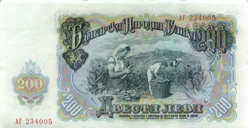 200 левов 1951 года (Болгария)