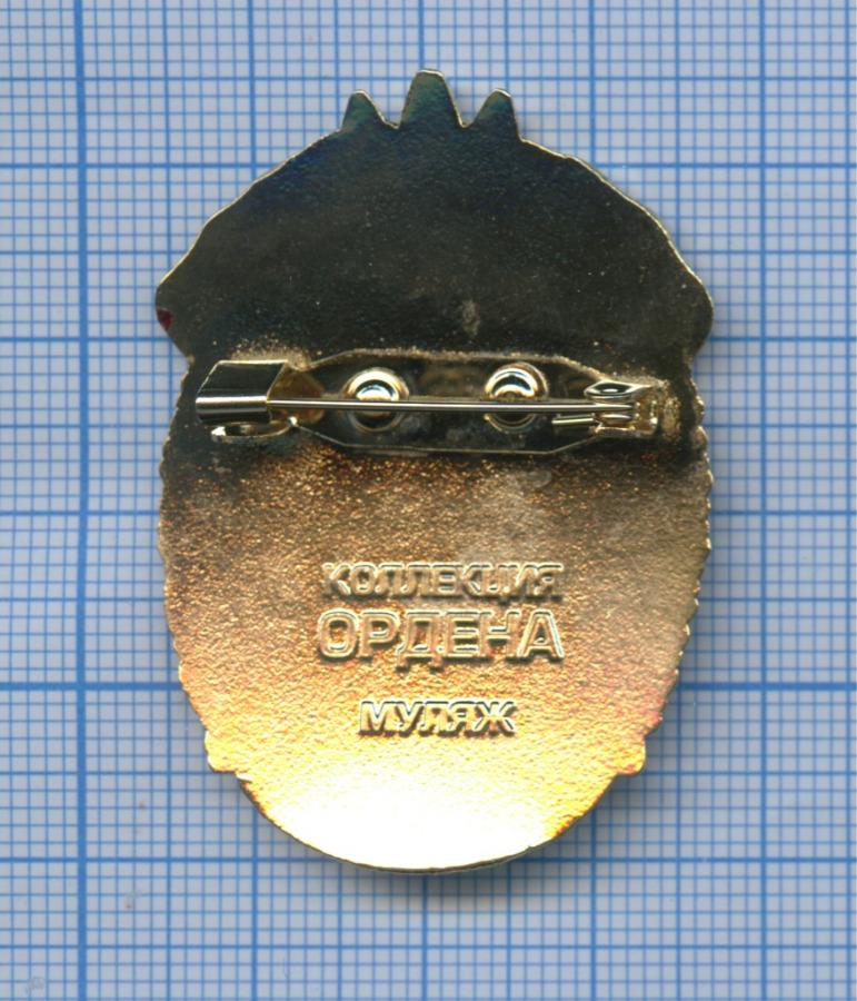 Орден «Знак Почёта» (эмаль, копия) (Россия)
