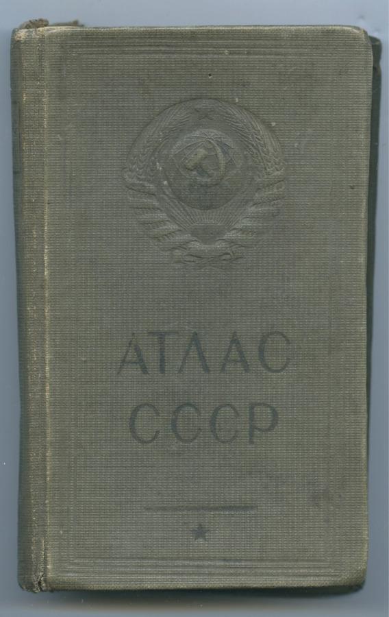 Атлас СССР, Ленинград (50 стр.) 1939 года (СССР)