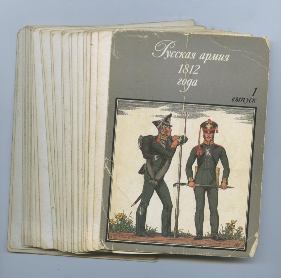 Для, комплект открыток русская армия 1812 выпуск