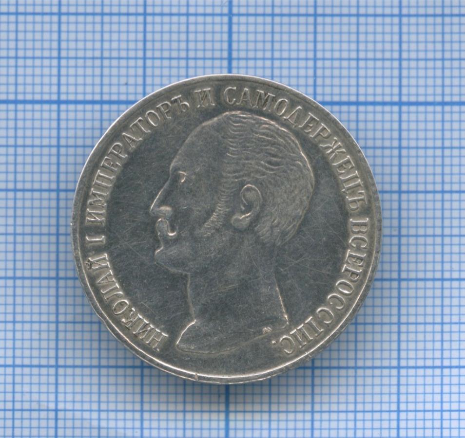 Жетон «1 рубль 1859, Николай IИмператор иСамодержавец Всероссийский» (копия)