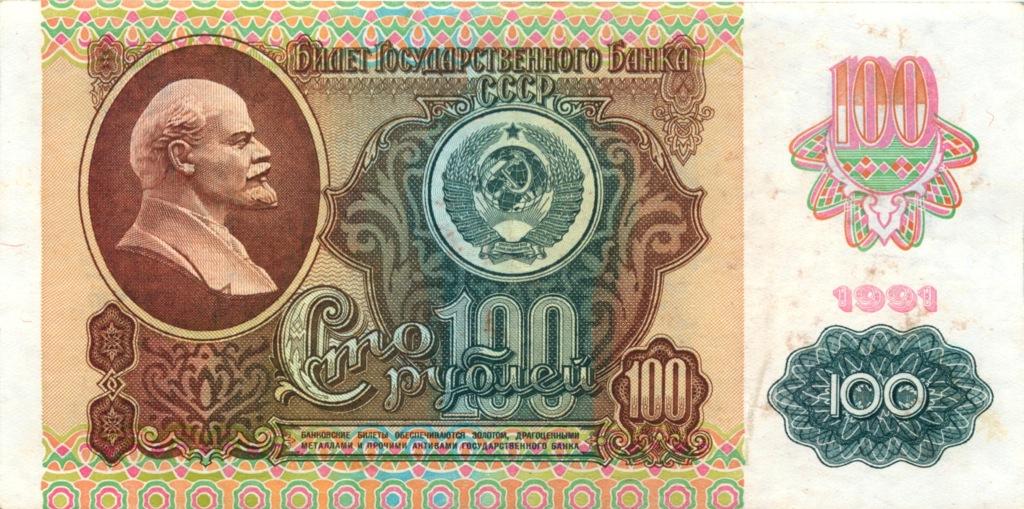 100 рублей (вод.знак «Звезды») 1991 года (СССР)