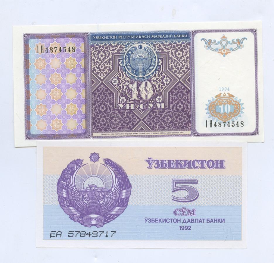 Набор банкнот 1992, 1994 (Узбекистан)