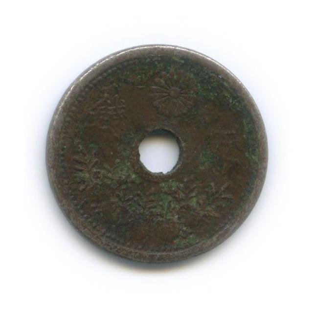 5 сенов 1920 года (Япония)