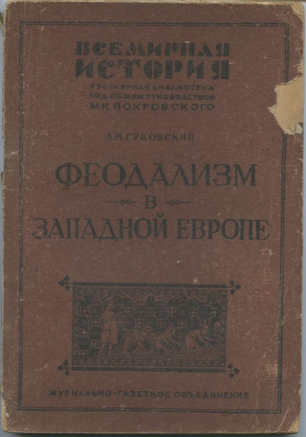 Книга «Всемирная история. Феодализм вЗападной Европе», Журнально-газетное объединение, 87 стр. 1932 года (СССР)