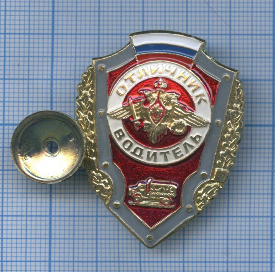 Знак «Отличник-водитель» (Россия)