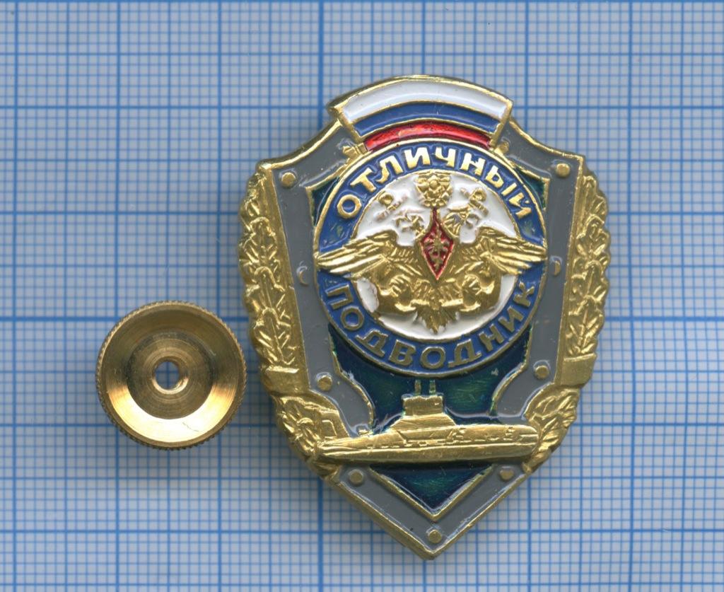 Знак «Отличный подводник» (Россия)