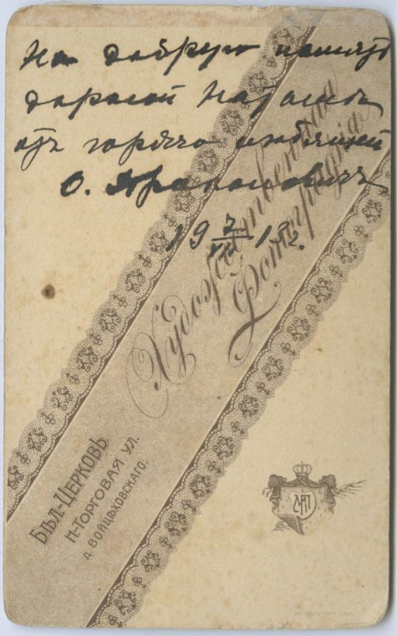 Фотокарточка («Художественная Фотография») 1913 года (Российская Империя)