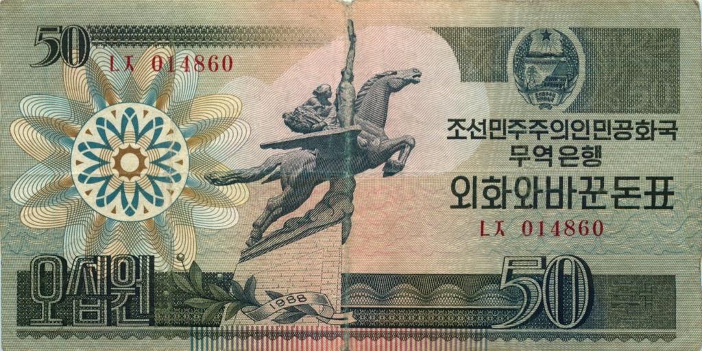 50 вон (Северная Корея) 1988 года
