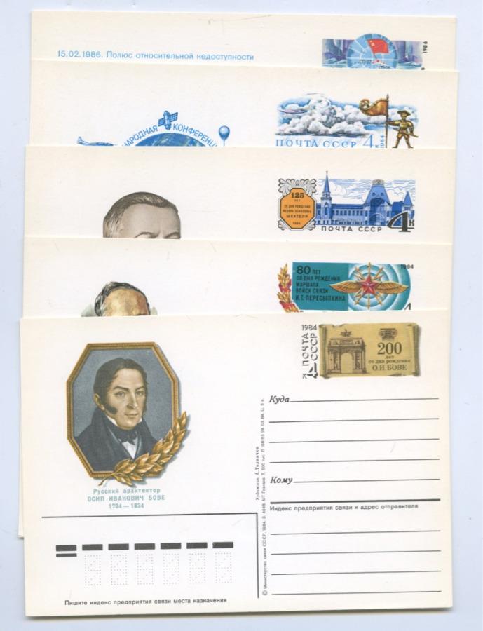 Надписью квест, наборы почтовых открыток ссср
