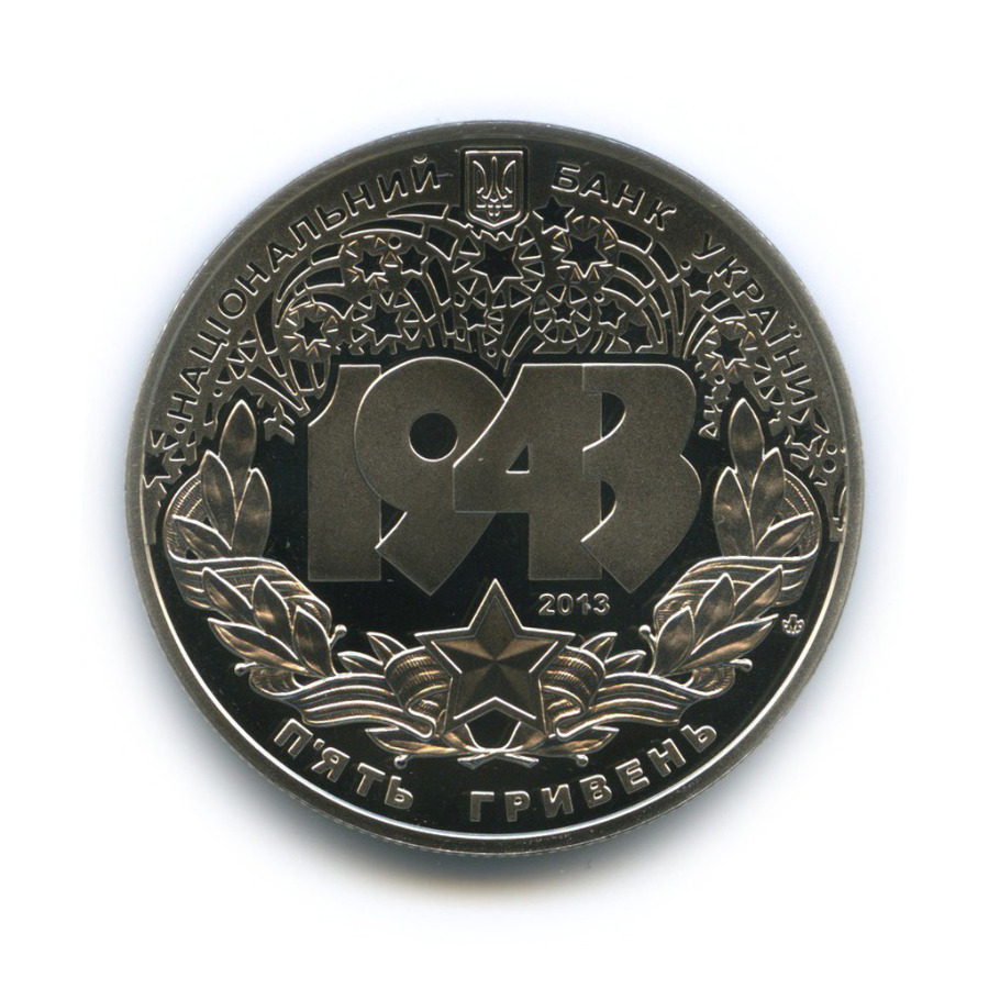 5 гривен — 70 лет освобождению Киева (Битва заДнепр) 2013 года (Украина)