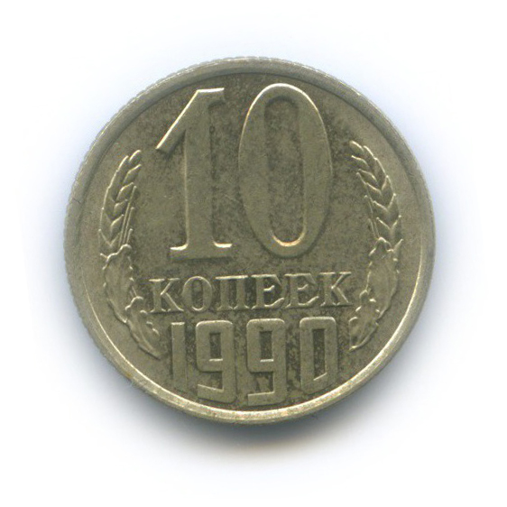 10 копеек 1990 года (СССР)