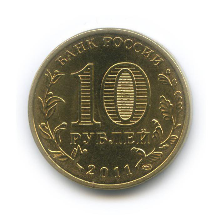 10 рублей — Города воинской славы - Ржев 2011 года (Россия)