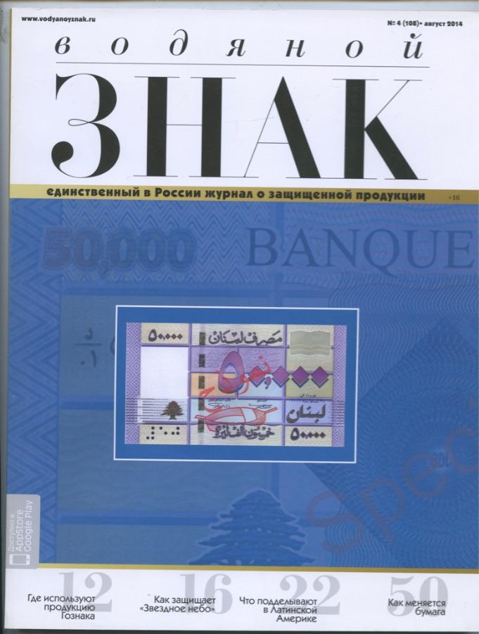 Журнал «Водяной знак», №4, Москва (76 стр.) 2014 года (Россия)