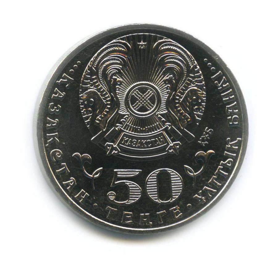 50 тенге - 100 лет со дня рождения Жумабека Ташенова 2015 года (Казахстан)