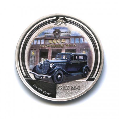 2 доллара - Автомобили ГАЗ - ГАЗ-М1, Остров Ниуэ, вцвете (без капсулы, незначительные потертости, серебро 999 пробы) 2008 года