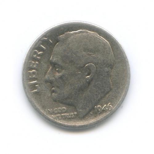 10 центов (дайм) 1946 года D (США)