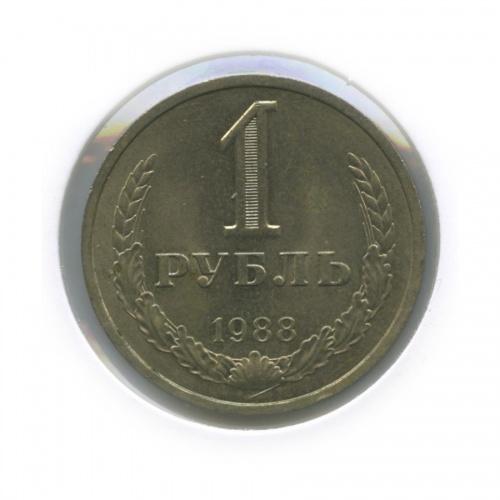 1 рубль (в холдере) 1988 года (СССР)