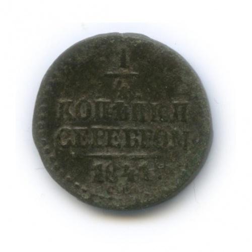 1/4 копейки серебром 1841 года СМ (Российская Империя)