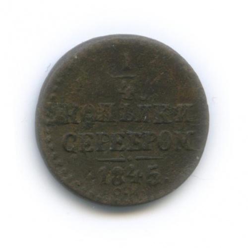 1/4 копейки серебром 1845 года СМ (Российская Империя)
