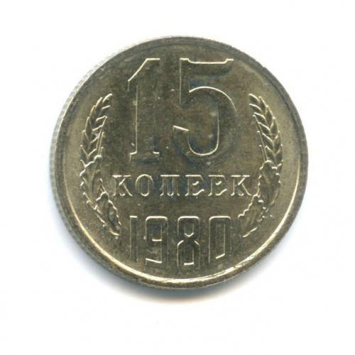15 копеек 1980 года (СССР)