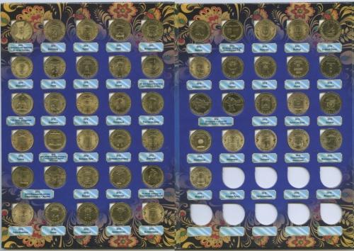 Набор юбилейных монет 10 рублей (вальбоме) 2010-2015 (Россия)