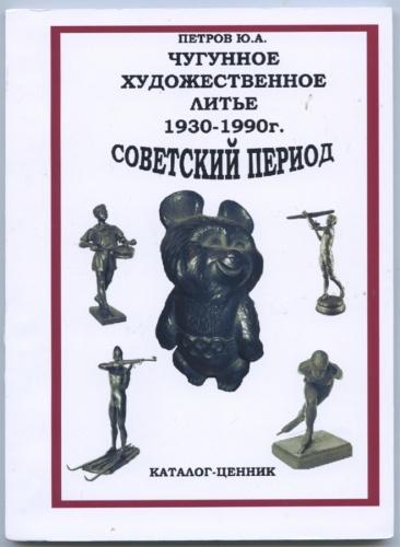 Каталог-ценник «Чугунное художественное литье 1930-1990 гг.», Самиздат (165 стр.) 2014 года (Россия)