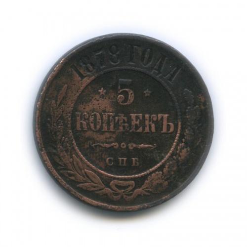5 копеек 1878 года СПБ (Российская Империя)