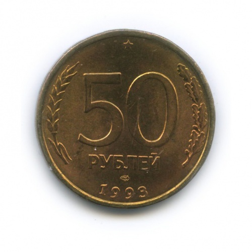 50 рублей (пробная чеканка, R, CuZn/CuNi, диаметр-25.1 мм, толщина-2 мм, вес-6.53 гр) 1993 года ЛМД (Россия)