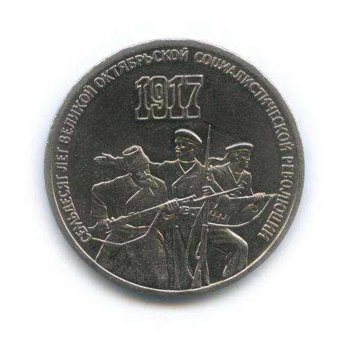 3 рубля — 70 лет Советской власти 1987 года (СССР)