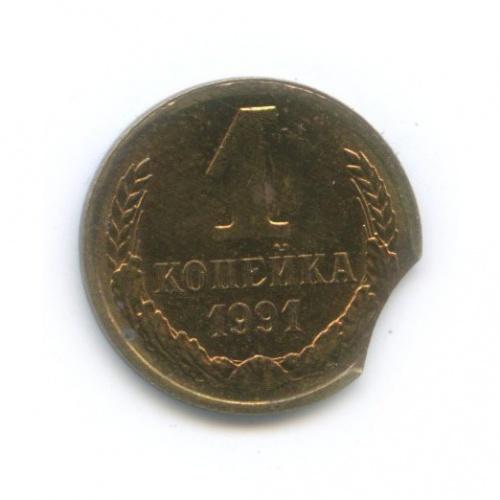 1 копейка  (брак - «выкус заготовки») 1991 года Л (СССР)