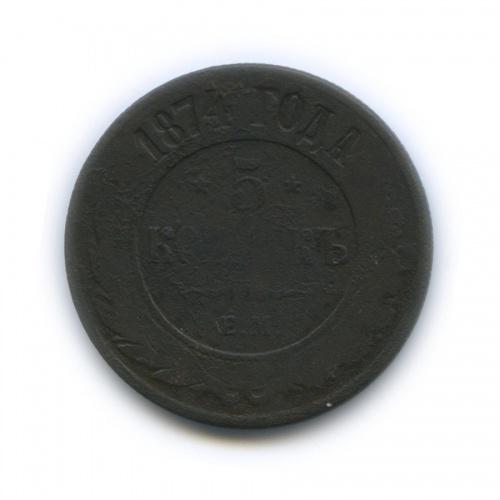 5 копеек 1874 года ЕМ (Российская Империя)