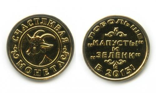 Жетон «Счастливая монета», золочение (сувенир) 2015 года (Россия)