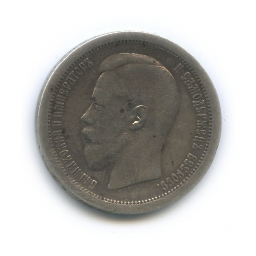 50 копеек 1895 года АГ (Российская Империя)