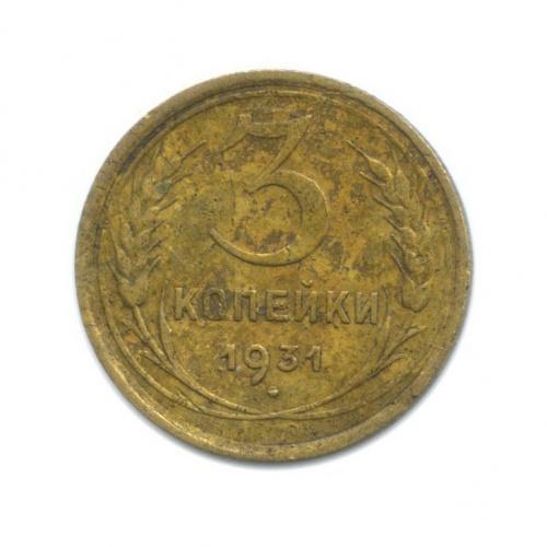 3 копейки (смещение аверс-реверс) 1931 года (СССР)
