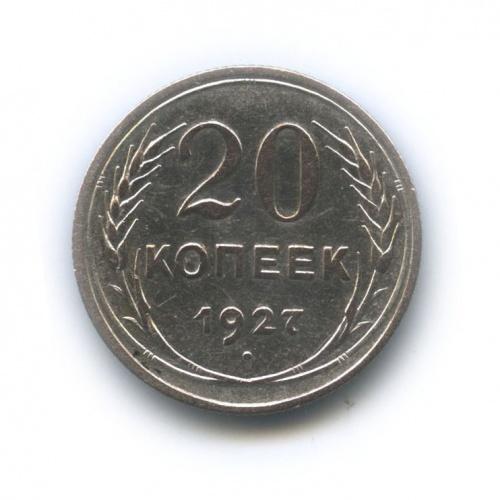 20 копеек 1927 года (СССР)