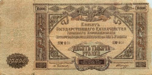 10000 рублей (ЮгРоссии) 1919 года