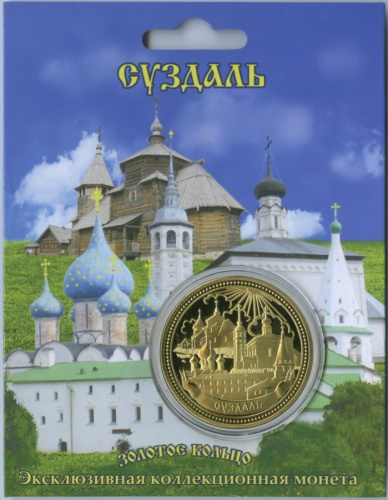 Жетон «Золотое кольцо России - Суздаль» (воткрытке)