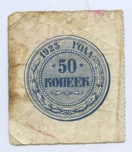 50 копеек 1923 года (СССР)
