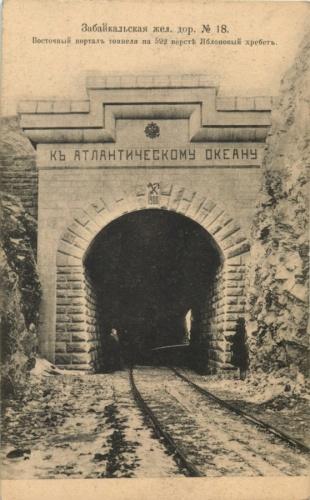 Карточка почтовая «Забайкальская железная дорога» 1913 года (Российская Империя)