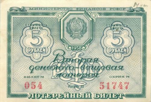 5 рублей (лотерейный билет) 1958 года (СССР)