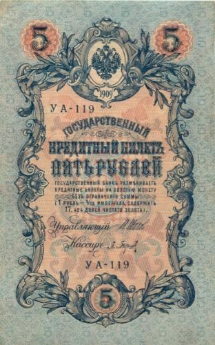 5 рублей 1909 года Шипов (Российская Империя)