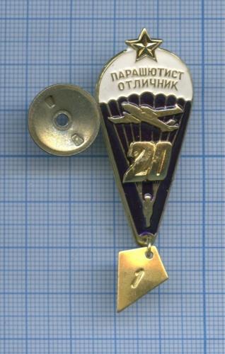 Знак «Парашютист-отличник» (СССР)