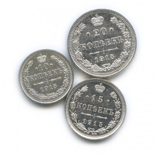Набор монет Российской Империи 1915 года СПБ ВС (Российская Империя)