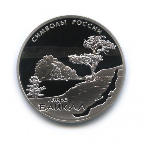 3 рубля - Символы России - Озеро Байкал 2015 года СПМД (Россия)
